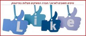 טיפים חשובים לארגונים מתחילים בפייסבוק