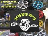 """בבית הצמיג בע""""מ בתל-אביב תוכלו לקבל יעוץ מקצועי ואחראי לרכישת כל סוגי הצמיגים, עבור כלי רכב פרטיים, מסחריים, רכבי 4X4 ומשאיות קלות."""