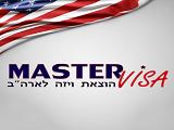 """חברת מאסטר ויזה הוותיקה ביותר בישראל מציעה שירותי חידוש והוצאת ויזה לארה""""ב הגרלות גרין קארד הנפקת דרכון אמריקאי"""